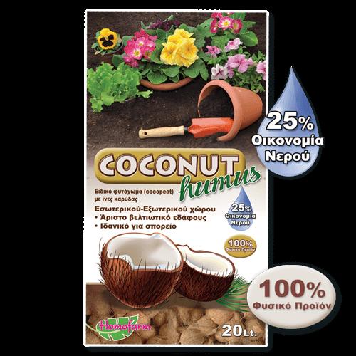 coconut humus homofarm αναστάσιος Κατάρας